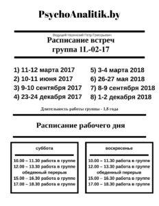 групповой психоанализ Минск