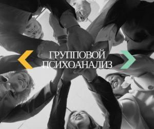 Обучение групповому психоанализу в Минске. Международная сертификация.