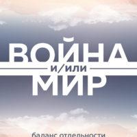 VI Научная конференция в рамках Международного русскоязычного онлайн конгресса по групповому психоанализу и ведению групп «ВОЙНА И / ИЛИ МИР: баланс отдельности и причастности» 24-25 ноября 2018 года