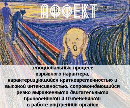 Аффект