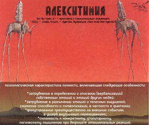 Алекситимия